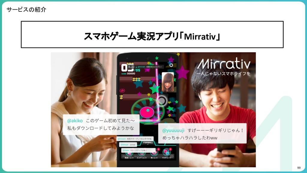99 サービスの紹介 スマホゲーム実況アプリ「Mirrativ」
