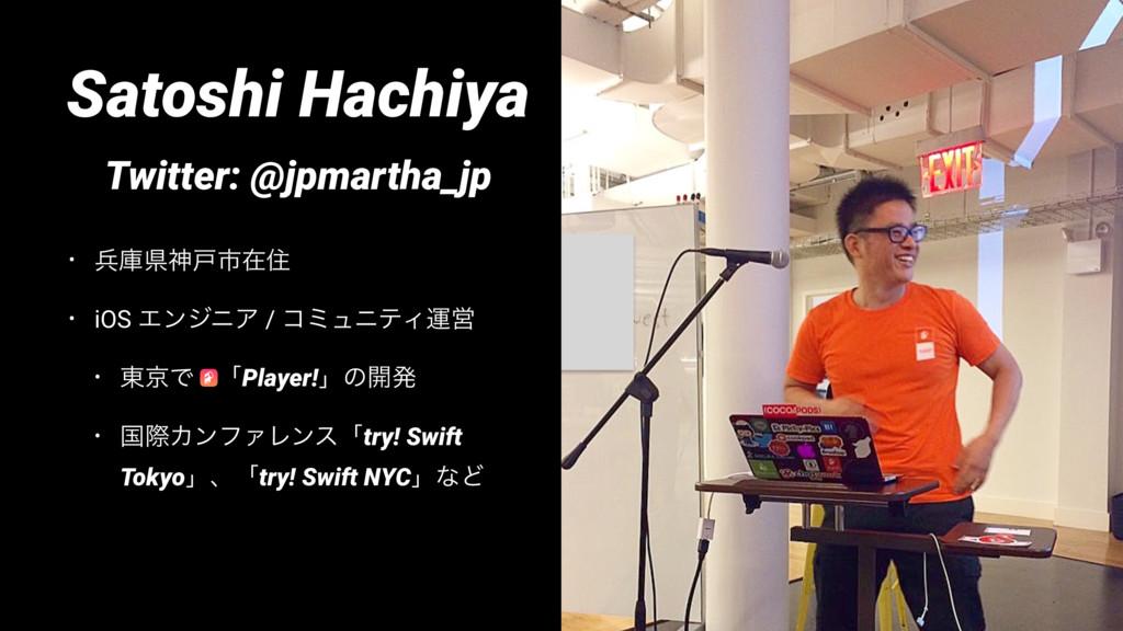 Satoshi Hachiya Twitter: @jpmartha_jp • ฌݿݝਆށࢢࡏ...