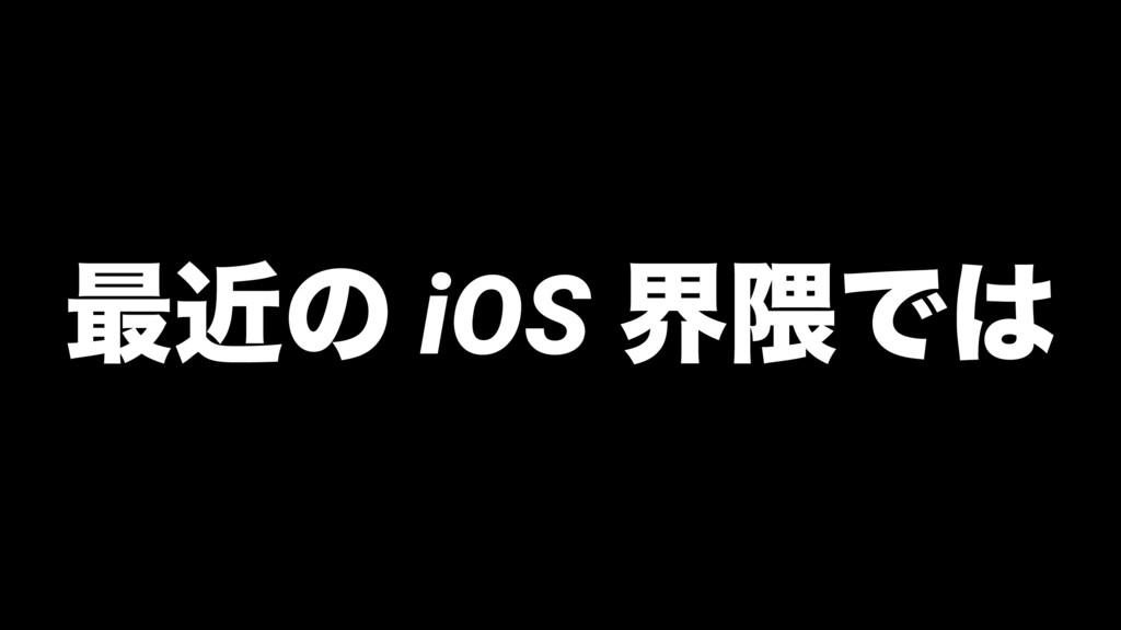 ࠷ۙͷ iOS ք۾Ͱ