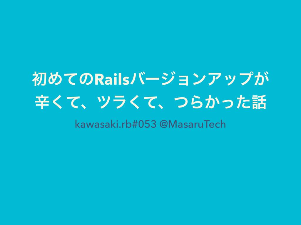 ॳΊͯͷRailsόʔδϣϯΞοϓ͕ ਏͯ͘ɺπϥͯ͘ɺͭΒ͔ͬͨ kawasaki.rb#...