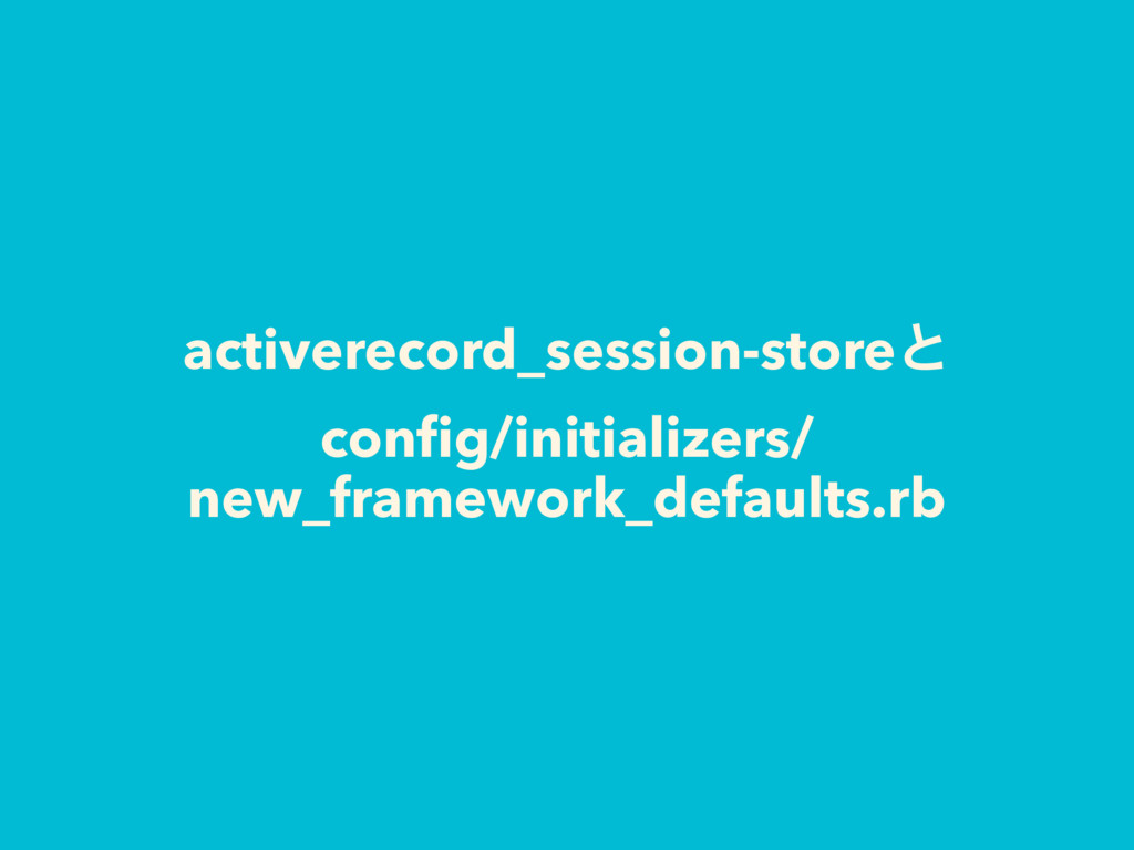 activerecord_session-storeͱ config/initializers/...