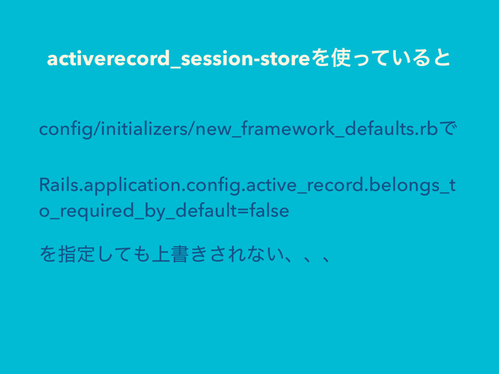 activerecord_session-storeΛ͍ͬͯΔͱ config/initial...