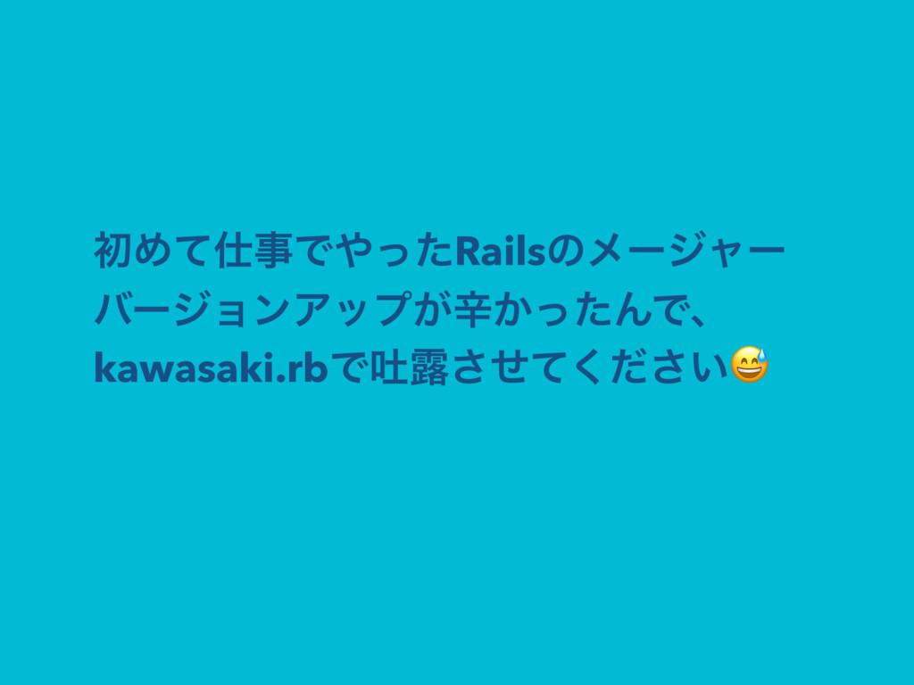 ॳΊͯͰͬͨRailsͷϝʔδϟʔ όʔδϣϯΞοϓ͕ਏ͔ͬͨΜͰɺ kawasaki....