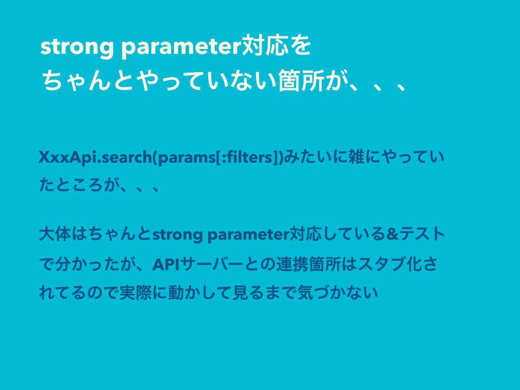 strong parameterରԠΛ ͪΌΜͱ͍ͬͯͳ͍Օॴ͕ɺɺɺ XxxApi.sea...