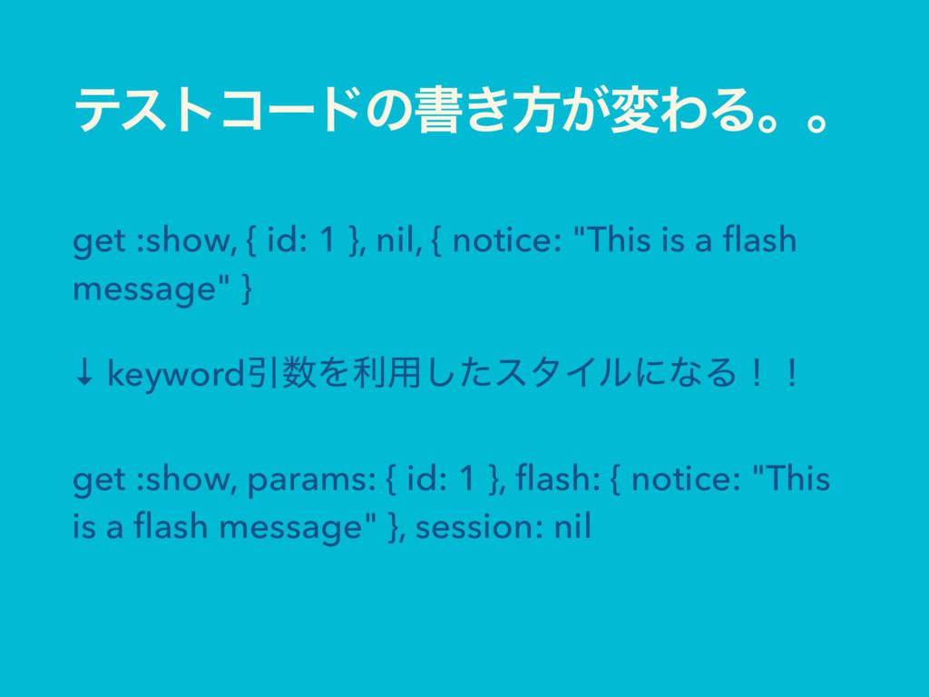 ςετίʔυͷॻ͖ํ͕มΘΔɻɻ get :show, { id: 1 }, nil, { n...