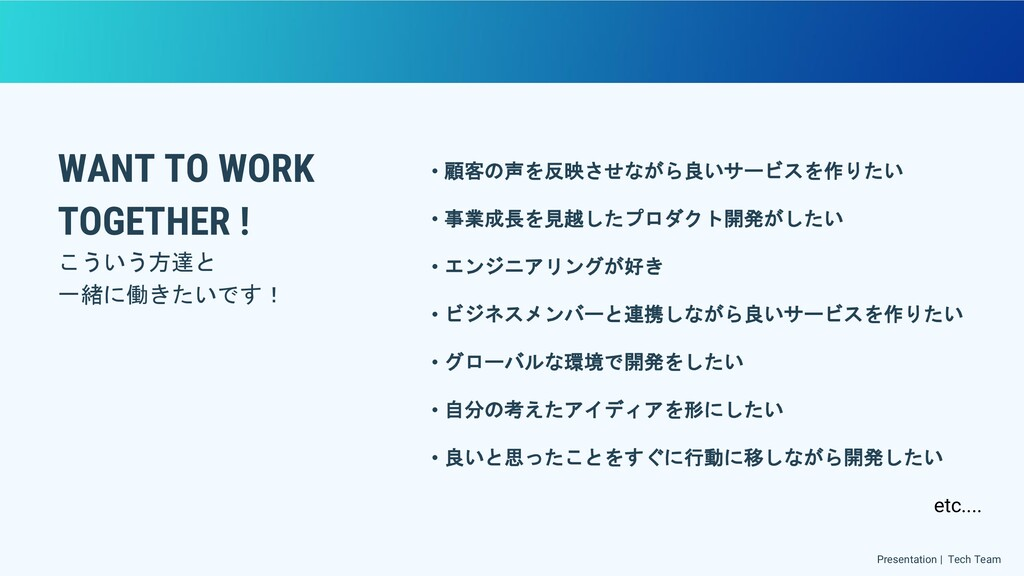 WANT TO WORK TOGETHER ! こういう方達と 一緒に働きたいです! • 顧客...