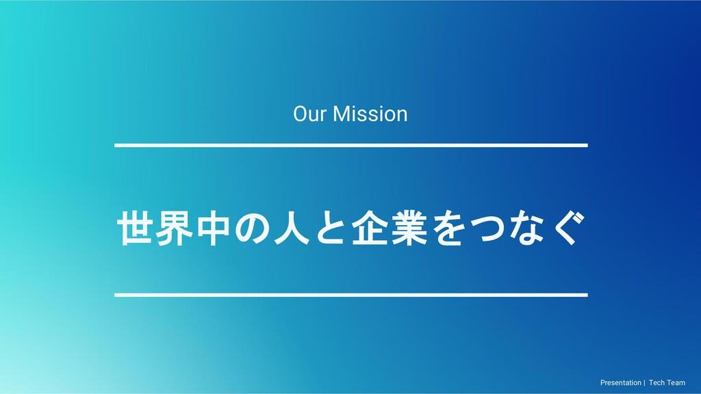 世界中の人と企業をつなぐ Our Mission Presentation | Tech Te...