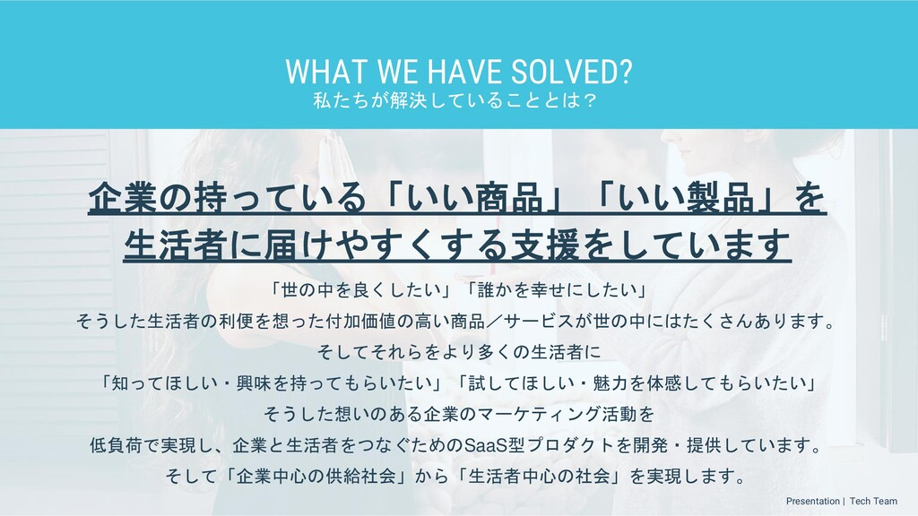 WHAT WE HAVE SOLVED? 私たちが解決していることとは? 企業の持っている「い...
