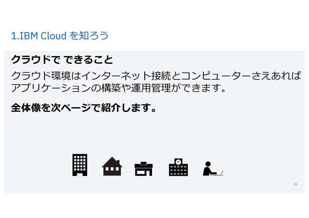 1.IBM Cloud を知ろう クラウドで できること 16 クラウド環境はインターネット接...