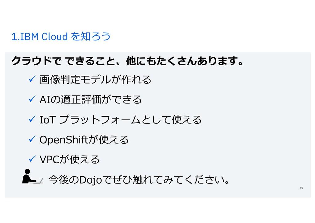 1.IBM Cloud を知ろう クラウドで できること、他にもたくさんあります。 25 ü ...