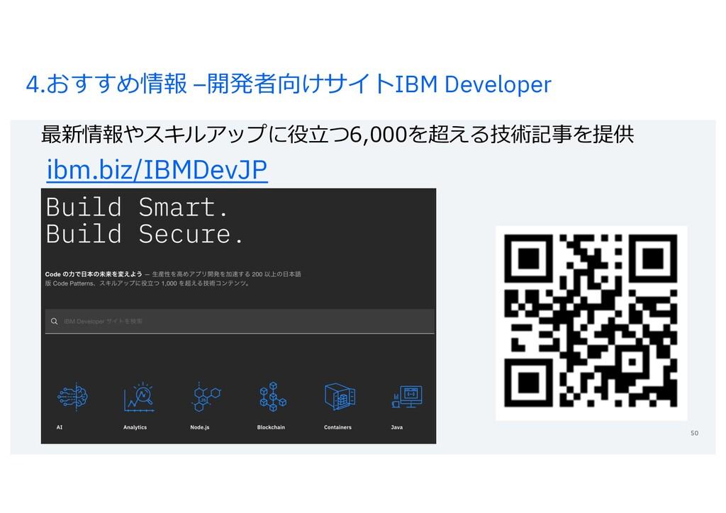 4.おすすめ情報 –開発者向けサイトIBM Developer 50 ibm.biz/IBMD...