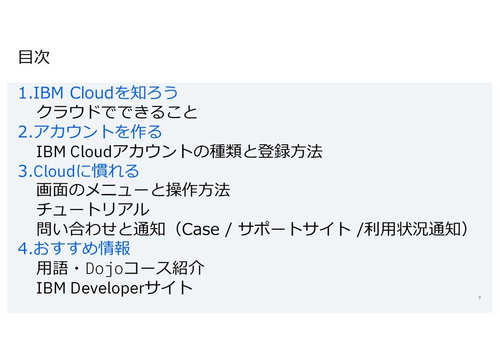 ⽬次 1.IBM Cloudを知ろう クラウドでできること 2.アカウントを作る IBM Cl...