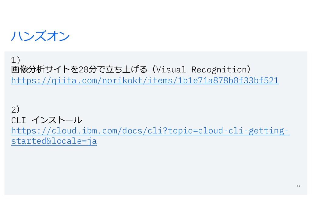 ハンズオン 1) 画像分析サイトを20分で⽴ち上げる(Visual Recognition) ...