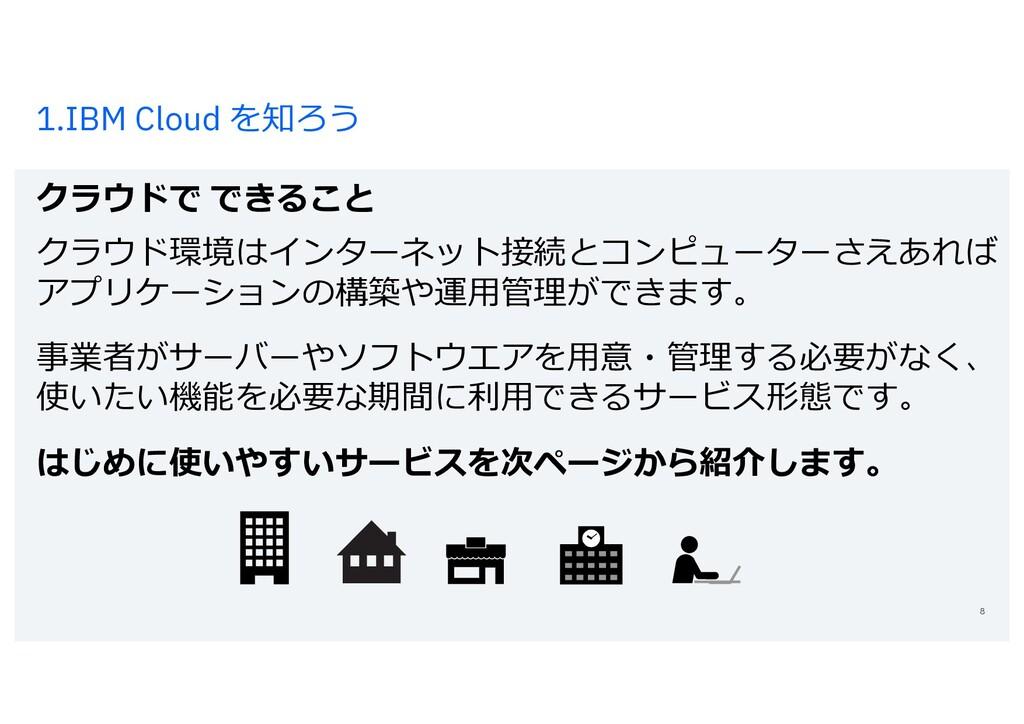 1.IBM Cloud を知ろう クラウドで できること 8 クラウド環境はインターネット接続...