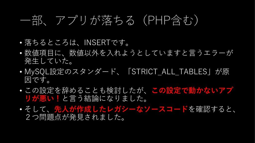 一部、アプリが落ちる(PHP含む) • 落ちるところは、INSERTです。 • 数値項目に、数...