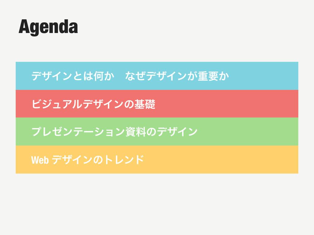 Agenda σβΠϯͱԿ͔ͳͥσβΠϯ͕ॏཁ͔ ϏδϡΞϧσβΠϯͷجૅ ϓϨ...
