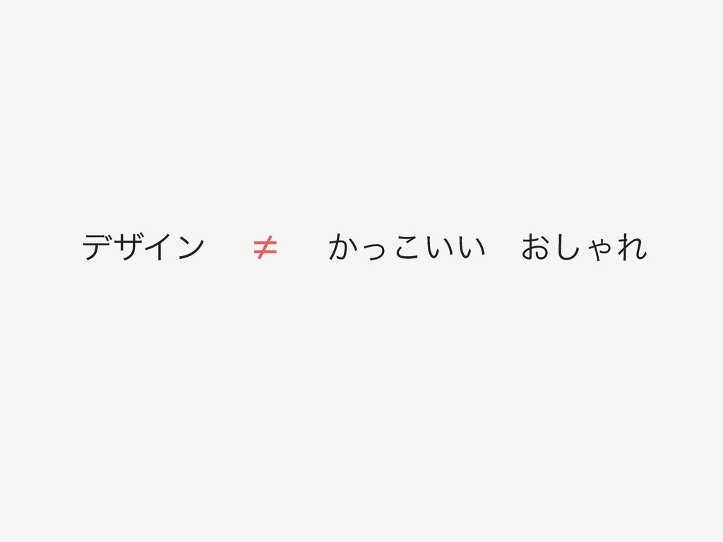σβΠϯ ͔͍͍͓ͬ͜͠ΌΕ ≠