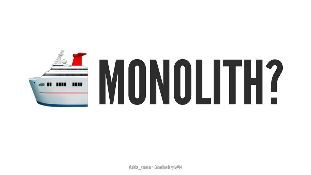 ! MONOLITH? @aleks_voronov • CocoaHeadsKyiv#14