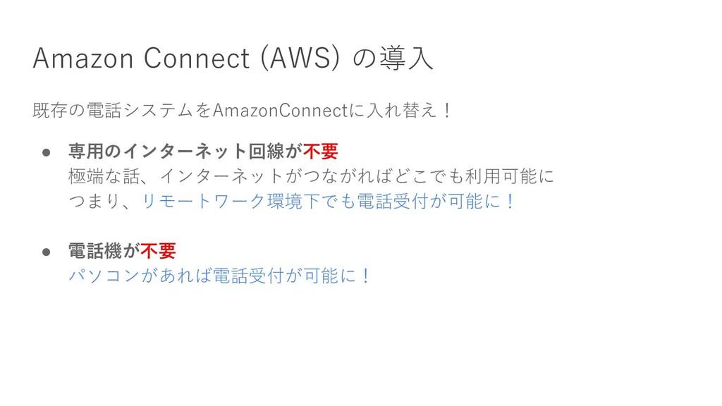 Amazon Connect (AWS) の導入 既存の電話システムをAmazonConnec...