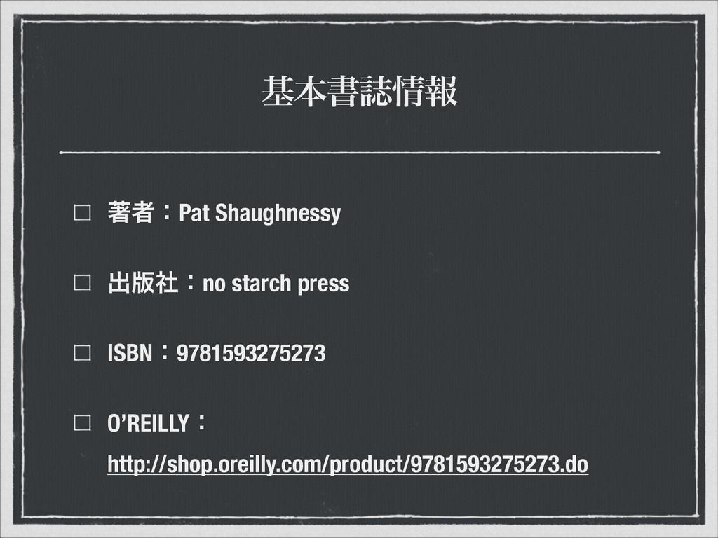 جຊॻࢽใ ஶऀɿPat Shaughnessy ग़൛ࣾɿno starch press I...