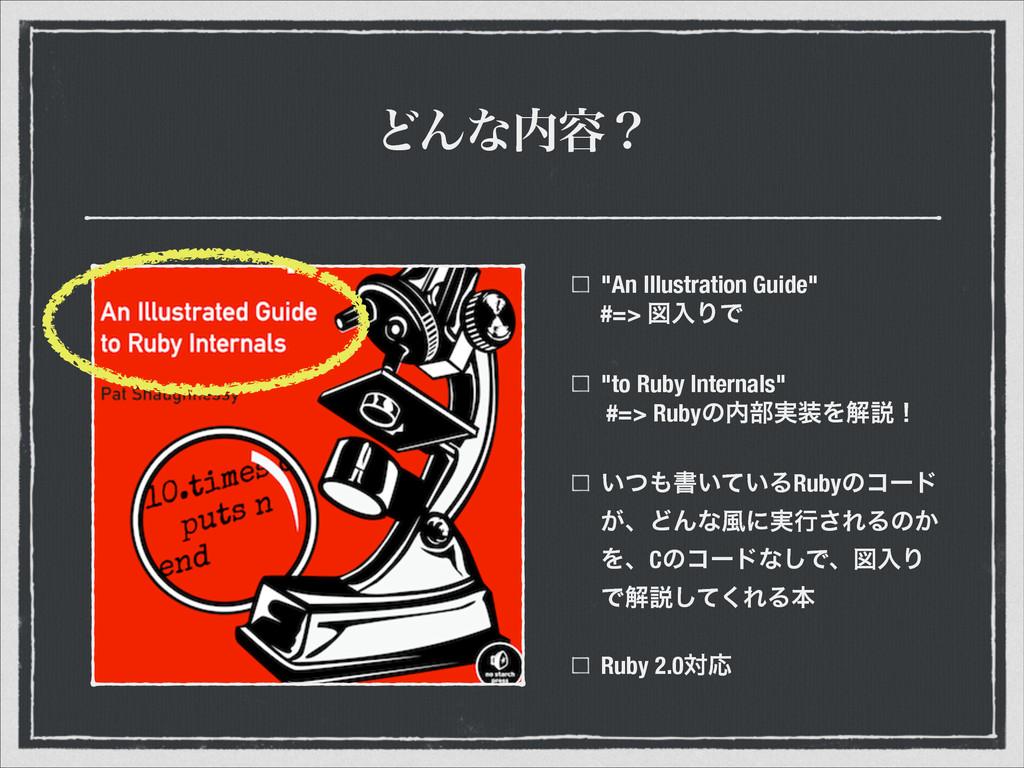 """ͲΜͳ༰ʁ """"An Illustration Guide""""  #=> ਤೖΓͰ """"to R..."""