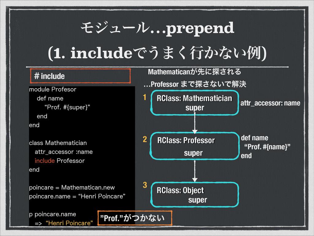 Ϟδϡʔϧ…prepend (1. includeͰ͏·͘ߦ͔ͳ͍ྫ) NPEVMF1SPG...