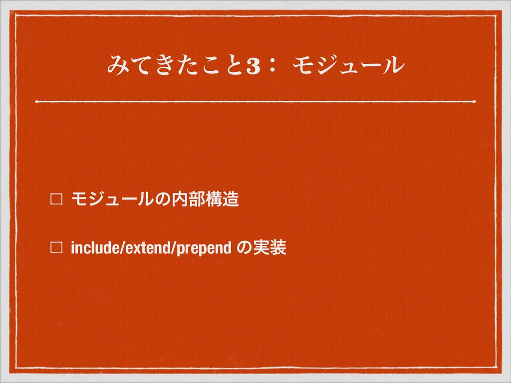Έ͖ͯͨ͜ͱ3ɿ Ϟδϡʔϧ Ϟδϡʔϧͷ෦ߏ include/extend/prepen...