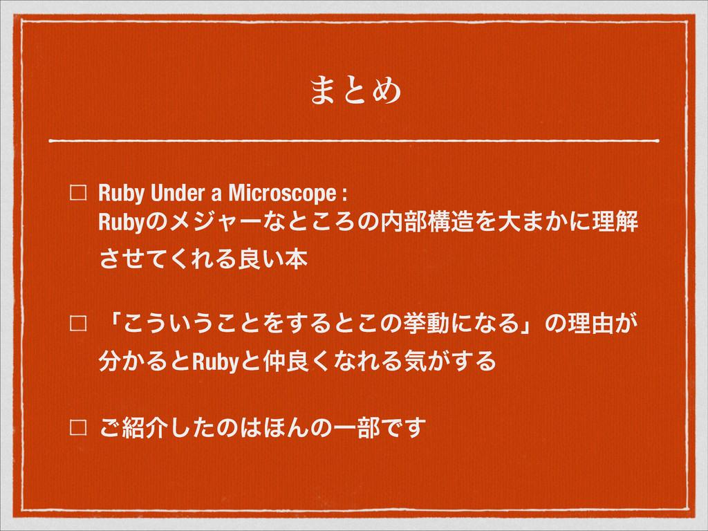 ·ͱΊ Ruby Under a Microscope :  Rubyͷϝδϟʔͳͱ͜Ζͷ...