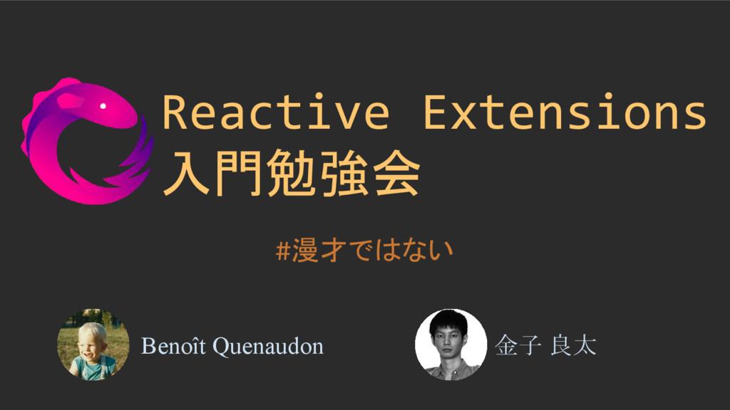 Reactive Extensions 入門勉強会 #漫才ではない Benoît Quenau...