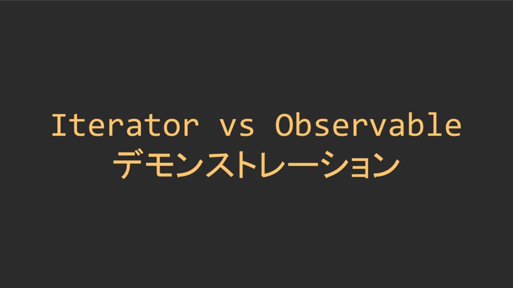 Iterator vs Observable デモンストレーション