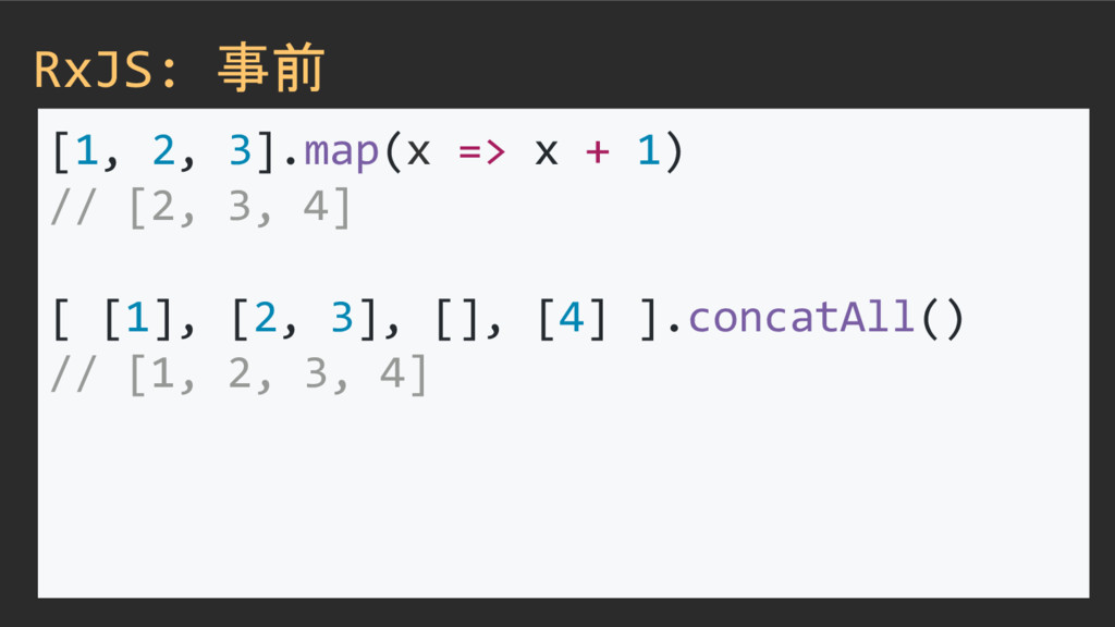 RxJS: 事前 [1, 2, 3].map(x => x + 1) // [2, 3, 4]...