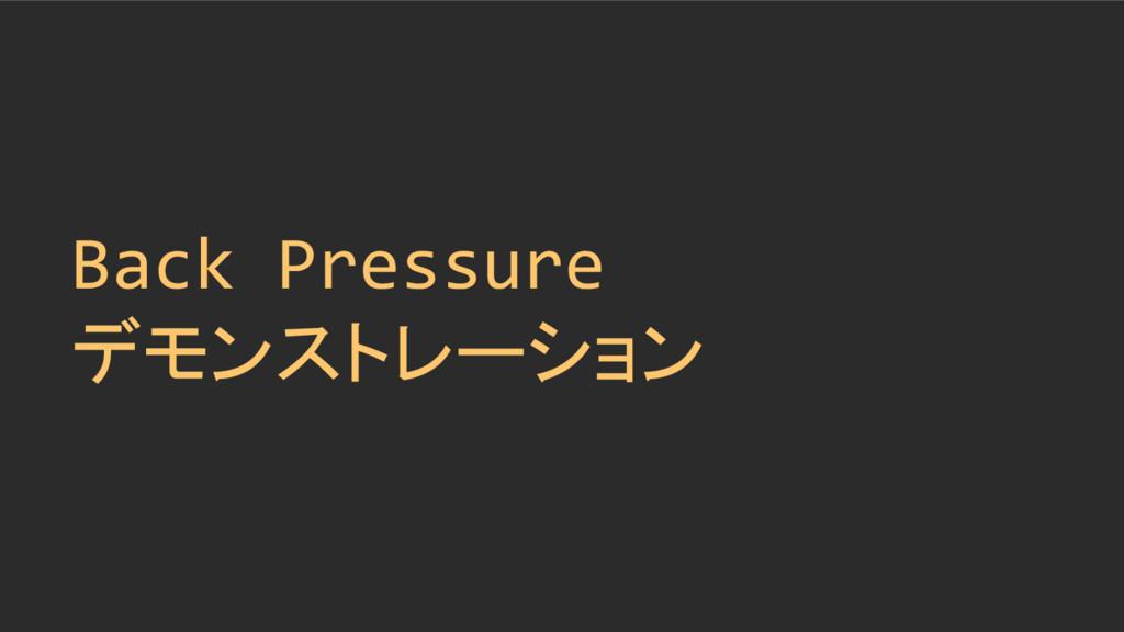 Back Pressure デモンストレーション