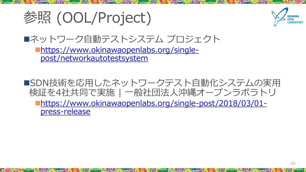 参照 (OOL/Project) ◼ネットワーク自動テストシステム プロジェクト ◼https...