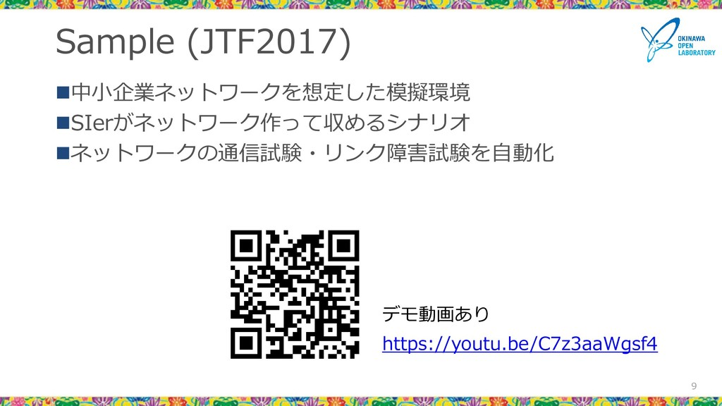 Sample (JTF2017) ◼中小企業ネットワークを想定した模擬環境 ◼SIerがネット...