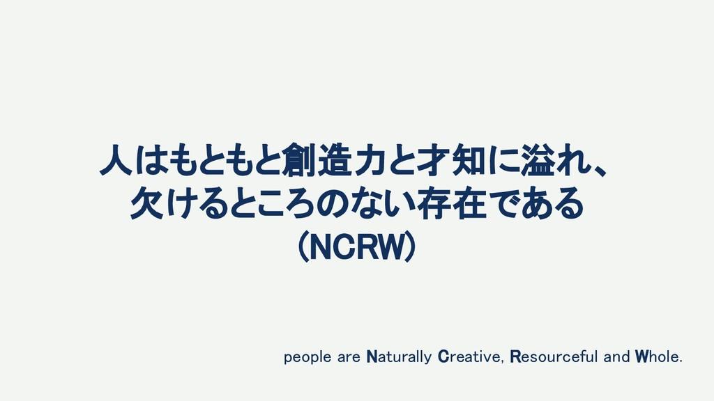 人はもともと創造力と才知に溢れ、 欠けるところのない存在である (NCRW) peopl...