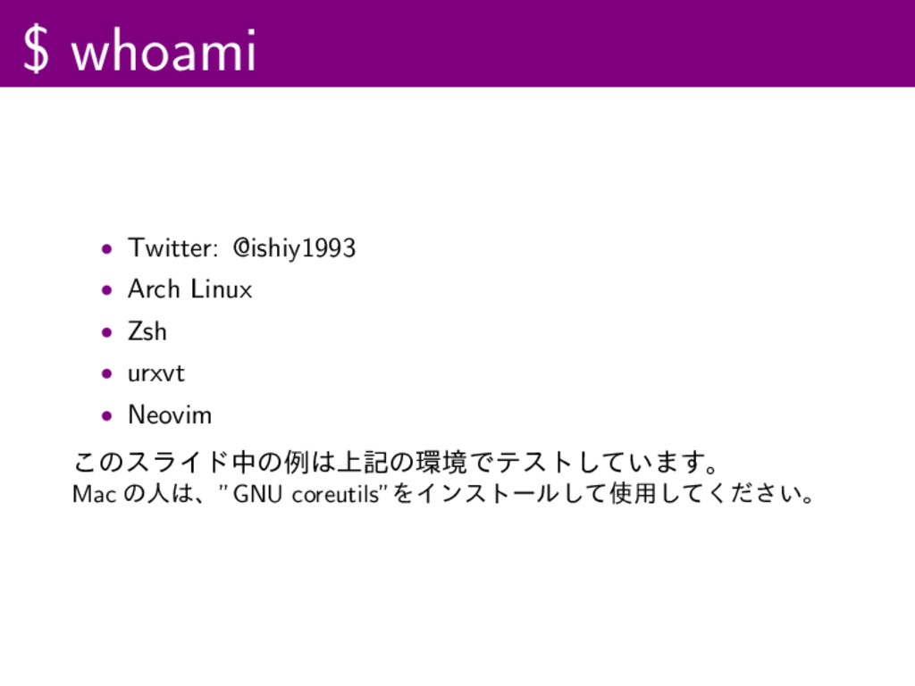 $ whoami • Twitter: @ishiy1993 • Arch Linux • Z...