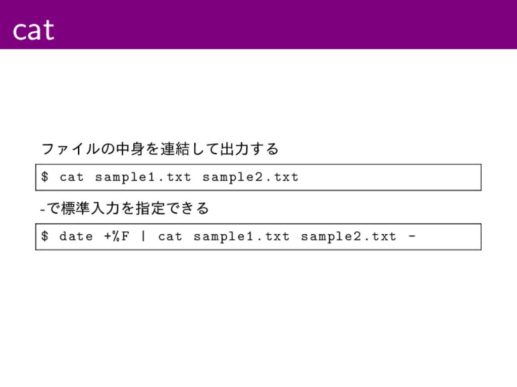 cat ϑΝΠϧͷதΛ࿈݁ͯ͠ग़ྗ͢Δ $ cat sample1.txt sample2....