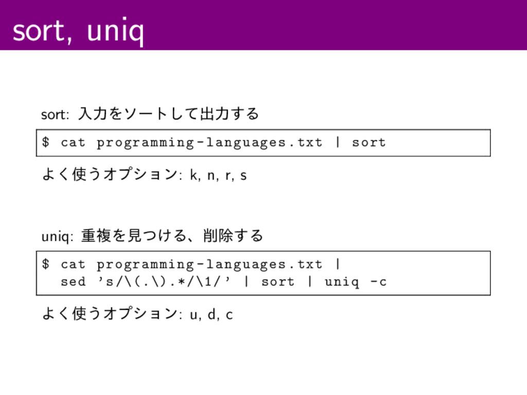 sort, uniq sort: ೖྗΛιʔτͯ͠ग़ྗ͢Δ $ cat programming...