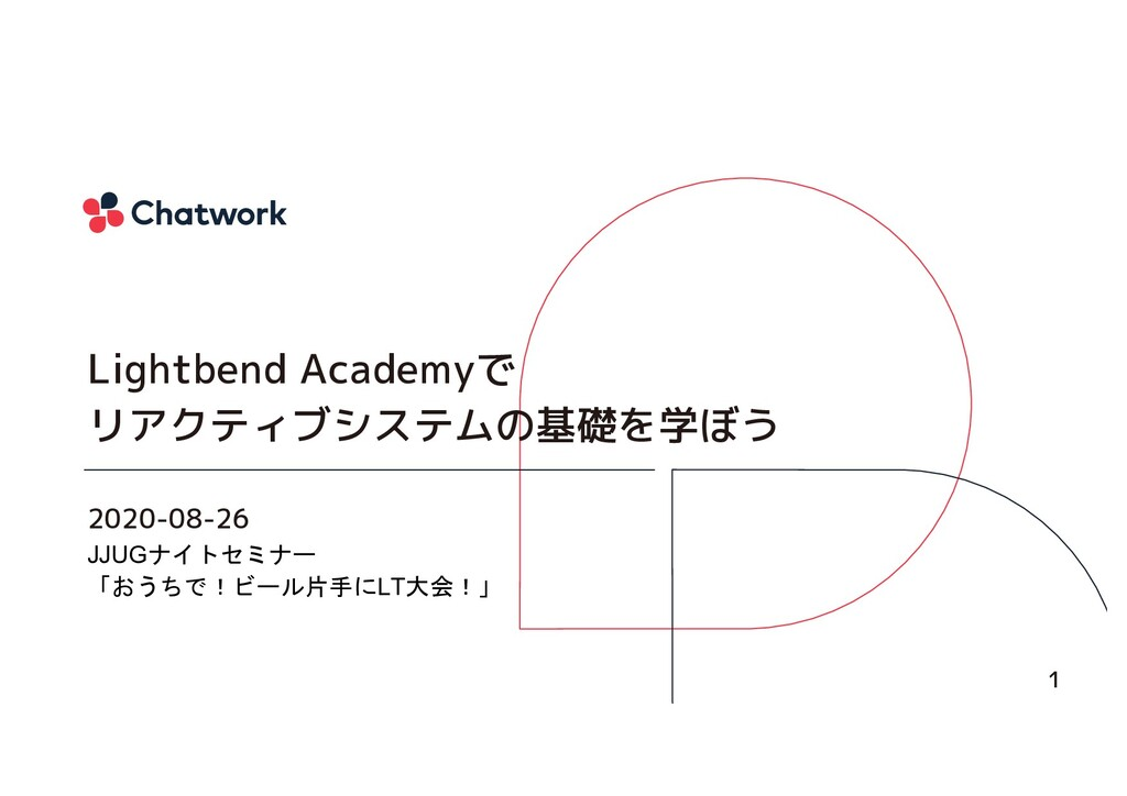 Lightbend Academyで リアクティブシステムの基礎を学ぼう 1 2020-08-...