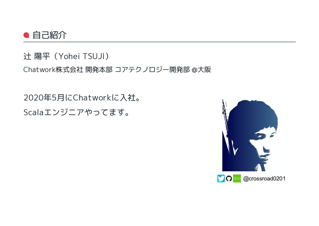 自己紹介 辻 陽平(Yohei TSUJI) Chatwork株式会社 開発本部 コアテクノロ...