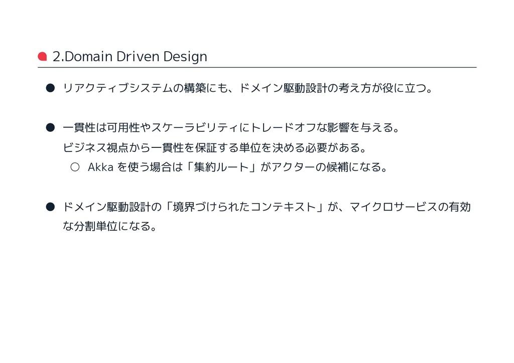 2.Domain Driven Design ● リアクティブシステムの構築にも、ドメイン駆動...