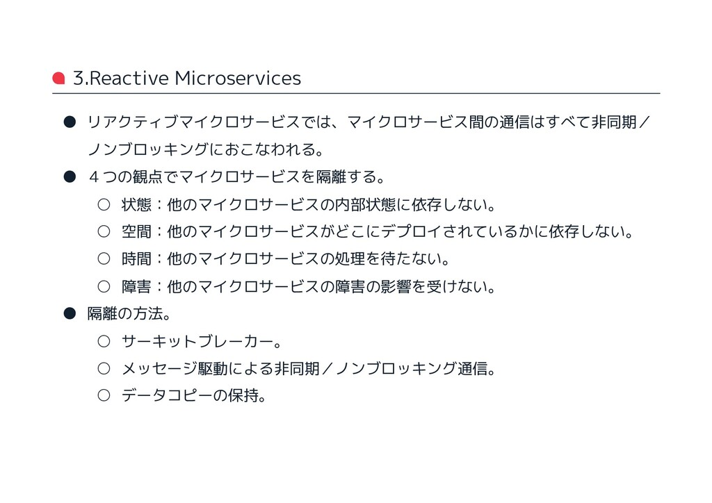 3.Reactive Microservices ● リアクティブマイクロサービスでは、マイク...