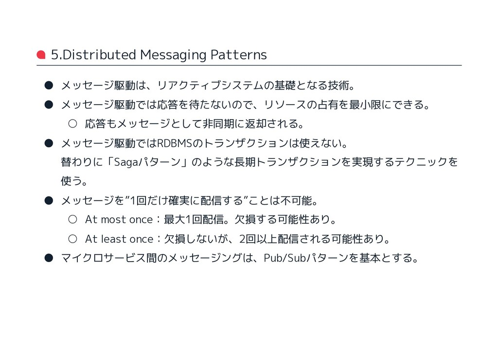 5.Distributed Messaging Patterns ● メッセージ駆動は、リアク...