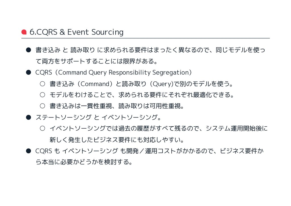6.CQRS & Event Sourcing ● 書き込み と 読み取り に求められる要件は...
