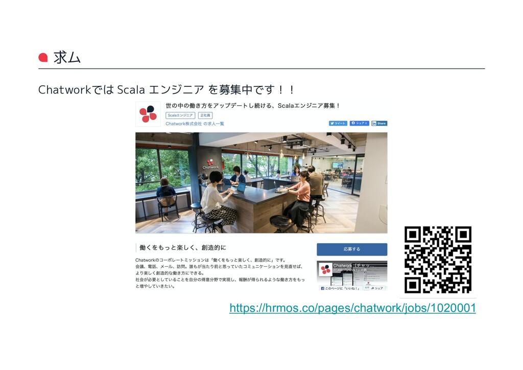 求ム Chatworkでは Scala エンジニア を募集中です!! https://hrmo...