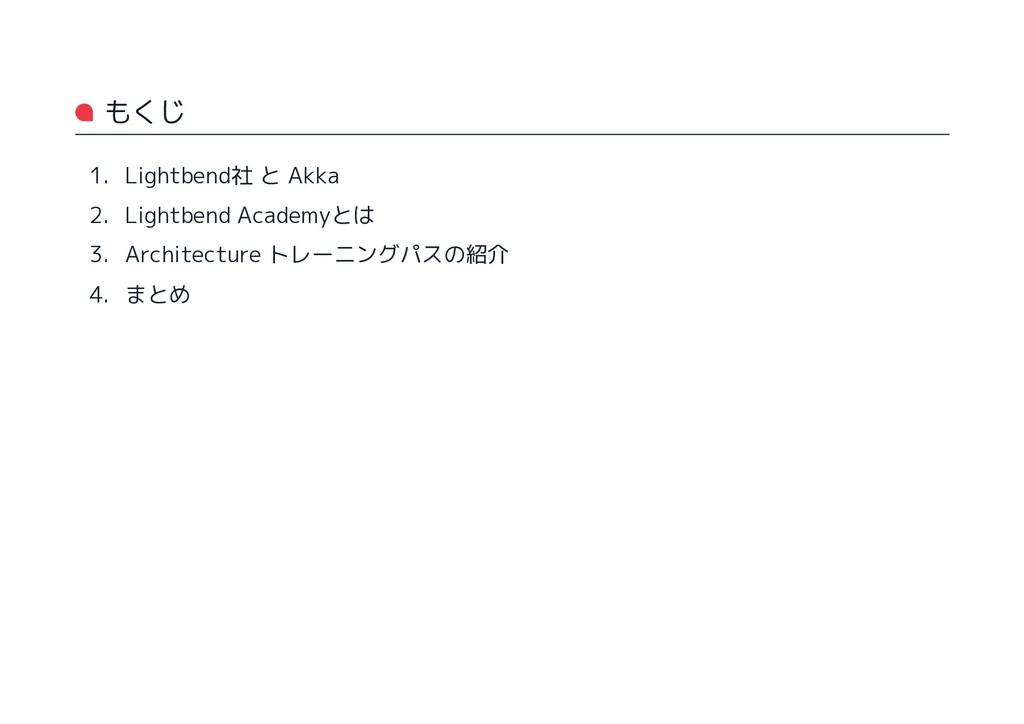 もくじ 1. Lightbend社 と Akka 2. Lightbend Academyとは...