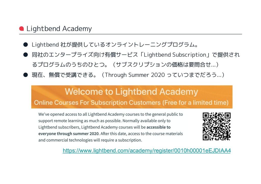 Lightbend Academy ● Lightbend 社が提供しているオンライントレーニ...
