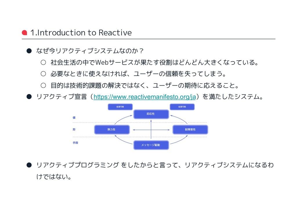 1.Introduction to Reactive ● なぜ今リアクティブシステムなのか? ...