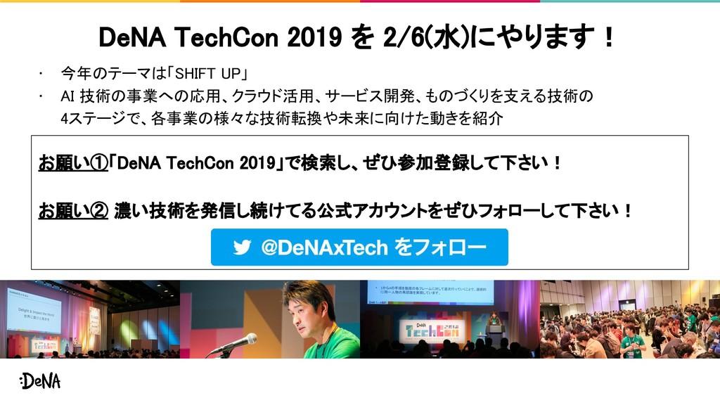 DeNA TechCon 2019 を 2/6(水)にやります! • 今年のテーマは「SHIF...