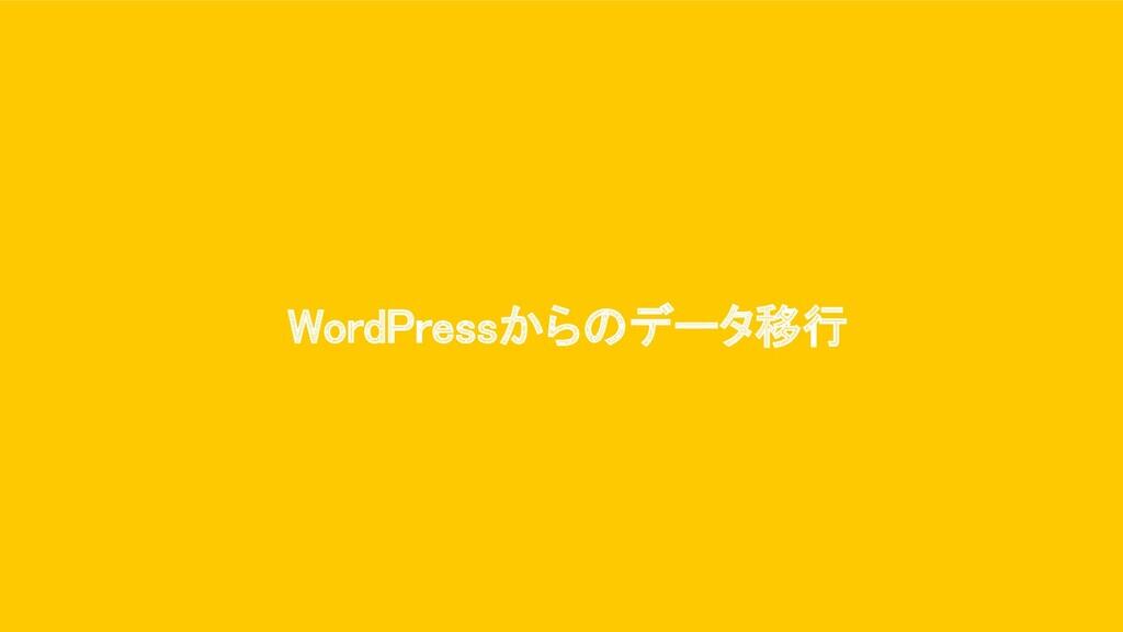 WordPressからのデータ移行